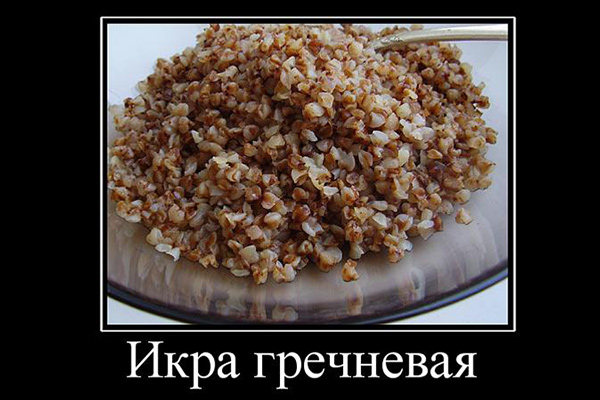 икра гречневая деликатес