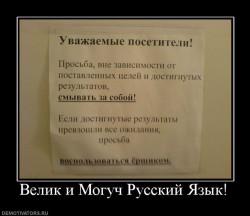 Интересное о русском языке