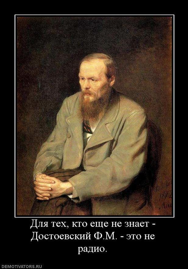 интересные факты из жизни Достоевского