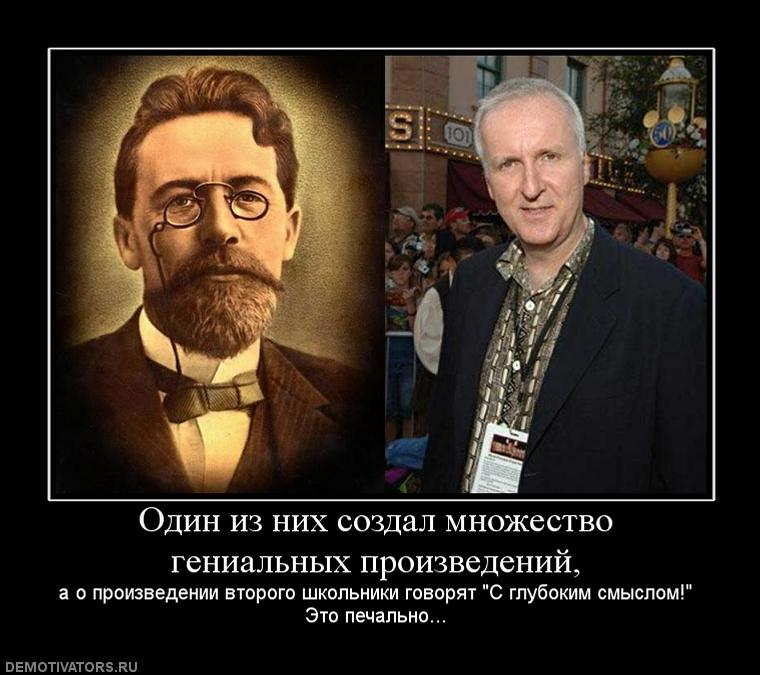 интересные факты о Чехове - демотиватор