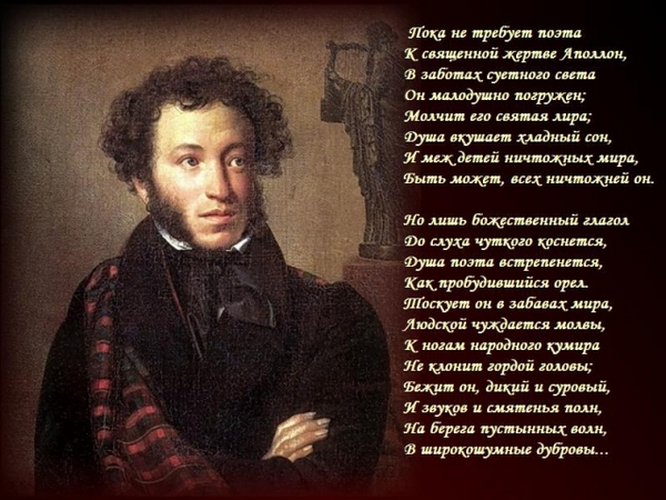 стих Пушкина