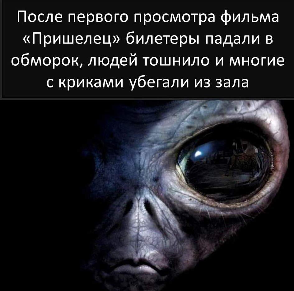 Факт о Пришельце