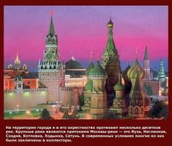 интересные факты о Москве