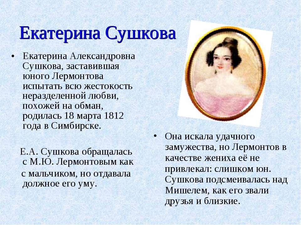 Интересные факты о Лермонтове 4