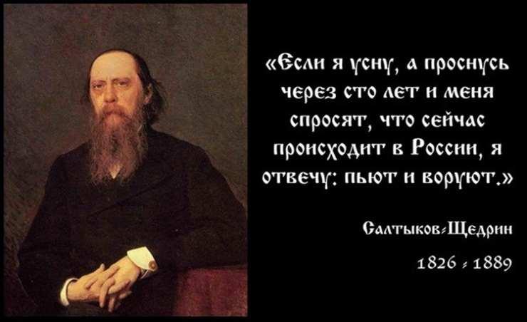 интересные факты о Салтыкове Щедрине 3