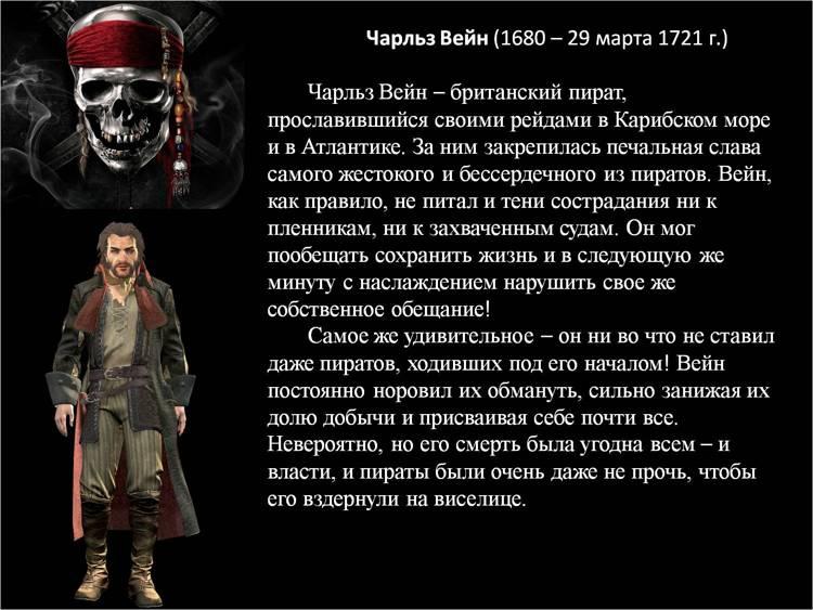 Самые кровожадные пираты в истории
