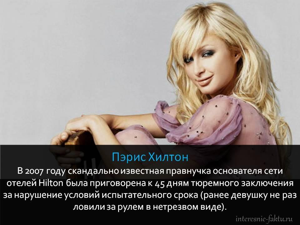 Аресты знаменитостей
