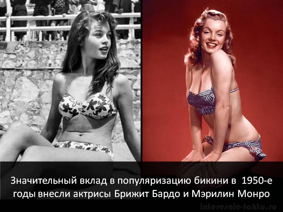 Горячие факты о бикини