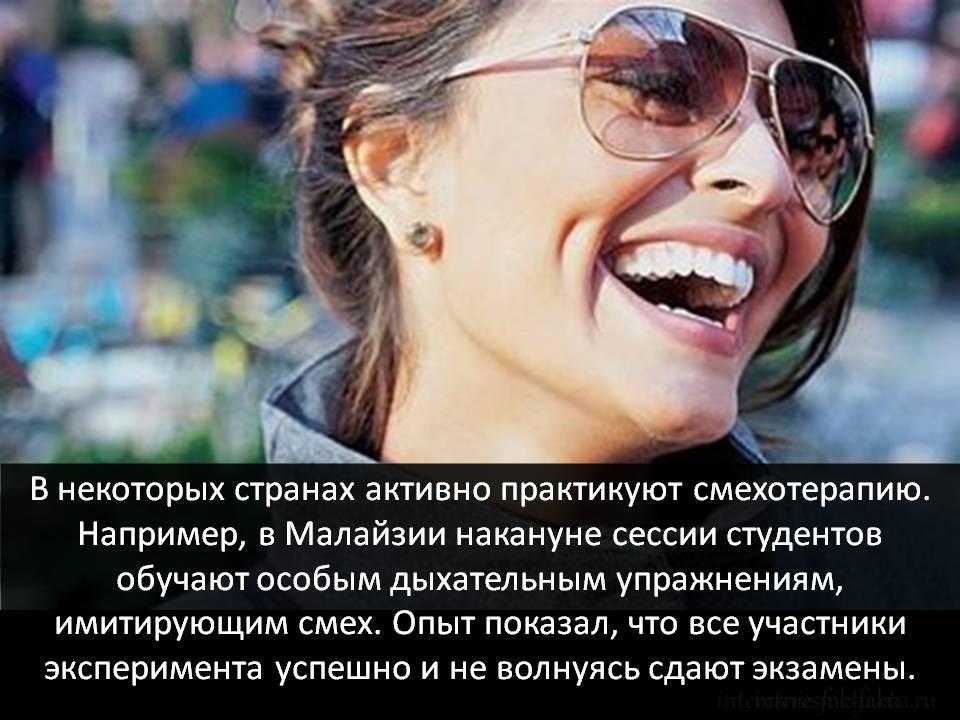 Факты о смехе