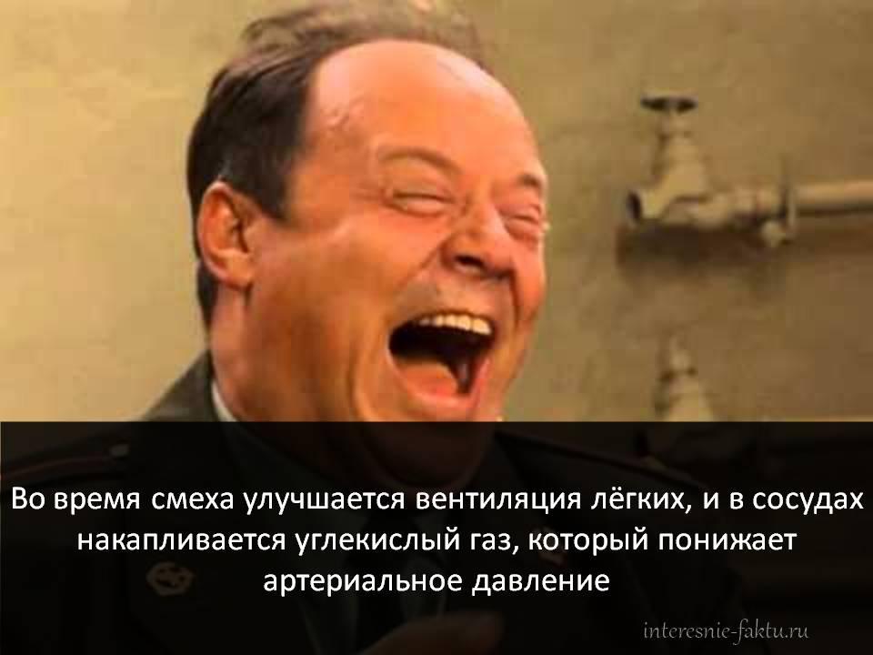 Факты о смехе 2