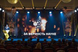 Итоги V Всероссийской премии «За верность науке»